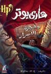 هاري بوتر وحجرة الأسرار - رجاء عبد الله, J.K. Rowling