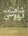 از پادشاهی کیومرث تا پایان داستان رستم و سهراب (شاهنامه ،#1) - Abolqasem Ferdowsi, سید علی شاهری
