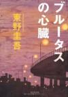 Burūtasu No Shinzō: Kanzen Hanzai Satsujin Rirē - Keigo Higashino