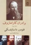 برادران كارامازوف، جلد دوم - Fyodor Dostoyevsky, صالح حسینی