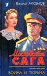 Война и тюрьма (Московская сага, #2) - Vasily Aksyonov