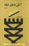 آتش بدون دود (جلد دوم - نادر ابراهیمی
