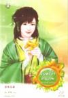 จอมโจรคนงาม - จี้ชิว, Ji Qiu, พริกหอม