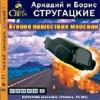 Второе нашествие марсиан - Arkady Strugatsky, Boris Strugatsky