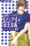Ren-Ai Shijou Shugi, Vol. 4 (Ren-Ai Shijou Shugi, #4) - Kanan Minami