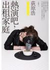熱演吧,出租家庭 - Hiroshi Ogiwara, 荻原浩, 王蘊潔