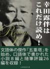 KodaRohanhakoredakeyome (Japanese Edition) - Rohan Kōda
