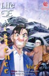 Life Existence Vol. 2 - Nobuyuki Fukumoto, Kaiji Kawaguchi