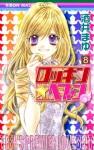Rockin' Heaven, Vol. 08 - Mayu Sakai