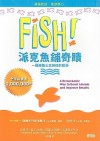 Fish! A Remarkable Way To Boost Morale And Improve Results (Chinese Edition) - Stephen C. Lundin