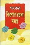 কিশোর রচনা সমগ্র - Sankar