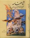شاهنامۀ حکیم ابوالقاسم فردوسی: مجلّدِ یکم / Book of Kings (Vol. 1) - Abolqasem Ferdowsi, سیدمحمد دبیرسیاقی