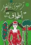 أطياف - رضوى عاشور, Radwa Ashour