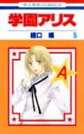 学園アリス 5 - Tachibana Higuchi