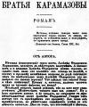 Братья Карамазовы - Fyodor Dostoyevsky