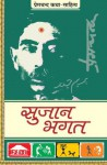 Sujan Bhagat - Munshi Premchand