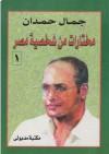 مختارات من شخصية مصر - الجزء الأول - جمال حمدان