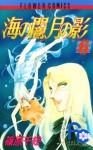 海の闇、月の影(6) (フラワーコミックス) (Japanese Edition) - Chie Shinohara