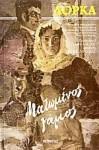 Ματωμένος γάμος - Federico García Lorca, Κώστας Ζαρούκας, Πολύβιος Βοβολίνης