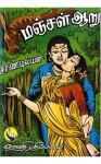 மஞ்சள் ஆறு [Manjal Aaru] - Sandilyan