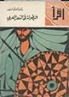 البطولة في الشعر العربي - شوقي ضيف