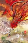 山海封神榜 前傳 《上卷》 A: 暗行御史的崛起 (繁體中文版/Traditional Chinese) (Tales of Terra Ocean) - Kenneth Lu, Maki Lin