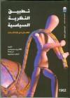 تطبيق النظرية السياسية. قضايا ونقاشات - كاثرين سميتس, أحمد محمود