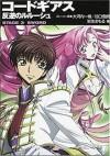 Code Geass: Lelouch of the Rebellion - Stage 3: Sword - Ichirou Ohkouchi, Goro Taniguchi