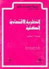 نظريات ومسائل في النظرية الاقتصادية الكلية - Eugene A. Diulio, محمد رضا العدل, حمدي رضوان عبد العزيز