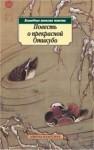 Повесть о прекрасной Отикубо. Волшебные японские повести - Anonymous, Вера Маркова