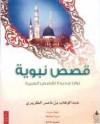 قصص نبوية - عبد الوهاب الطريري