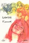اثنتا عشرة امرأة - يوسف السباعي