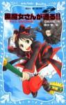黒魔女さんが通る!!PART2、チョコ、空を飛ぶの巻 - Hiroshi Ishizaki, 藤田香