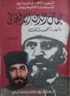 جمال الدين الأفغاني ج1 - أحمد رائف