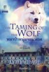 หมาป่าหนุ่มจอมพยศ The Taming of the Wolf - Lydia Dare, กัญชลิกา