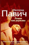 Роман как держава - Milorad Pavić, Милорад Павич