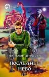 Последнее небо (Принц Полуночи, #1) - Наталья Игнатова