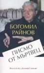 Писмо от мъртвец - Богомил Райнов