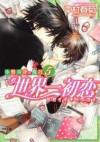 世界一初恋~小野寺律の場合5~ [Sekaiichi Hatsukoi - Onodera Ritsu no Baai 5] - Shungiku Nakamura