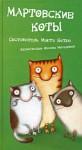 Мартовские коты - Marta Ketro