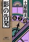 影の告発[Kage No Kokuhatsu] - Takao Tsuchiya