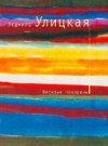 Веселые похороны - Lyudmila Ulitskaya