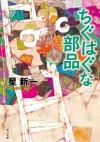 ちぐはぐな部品 (角川文庫) (Japanese Edition) - 星 新一