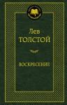 Воскресение - Leo Tolstoy, Leo Tolstoy