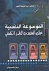 الموسوعة النفسية علم النفس و الطب النفسي في حياتنا اليومية - عبد المنعم الحفني