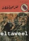 لغز بحيرة قارون - محمود سالم