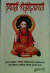 Krupamurti Shrinrusinhsaraswati [Krishnanand] - Various Marathi authors