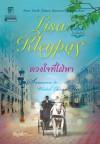 ดวงใจที่ใฝ่หา / Someone to Watch Over Me (Bow Street Runners #1) - Lisa Kleypas, ลิซ่า เคลย์แพส, กัญชลิกา