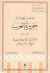 أخطاء يجب أن تصحح في التاريخ: جزيرة العرب - جمال عبد الهادي