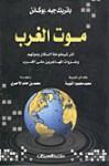 موت الغرب : أثر شيخوخة السكان وموتهم وغزوات المهاجرين على الغرب - Patrick J. Buchanan, باتريك جيه. بوكانن